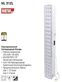 Свет-к с/д (авар.) HL312L 60 LED 220-240V Horoz Electric